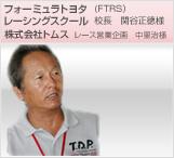 フォーミュラトヨタレーシングスクール(FTRS)校長 関谷正徳様|株式会社トムス レース営業企画 中里治様
